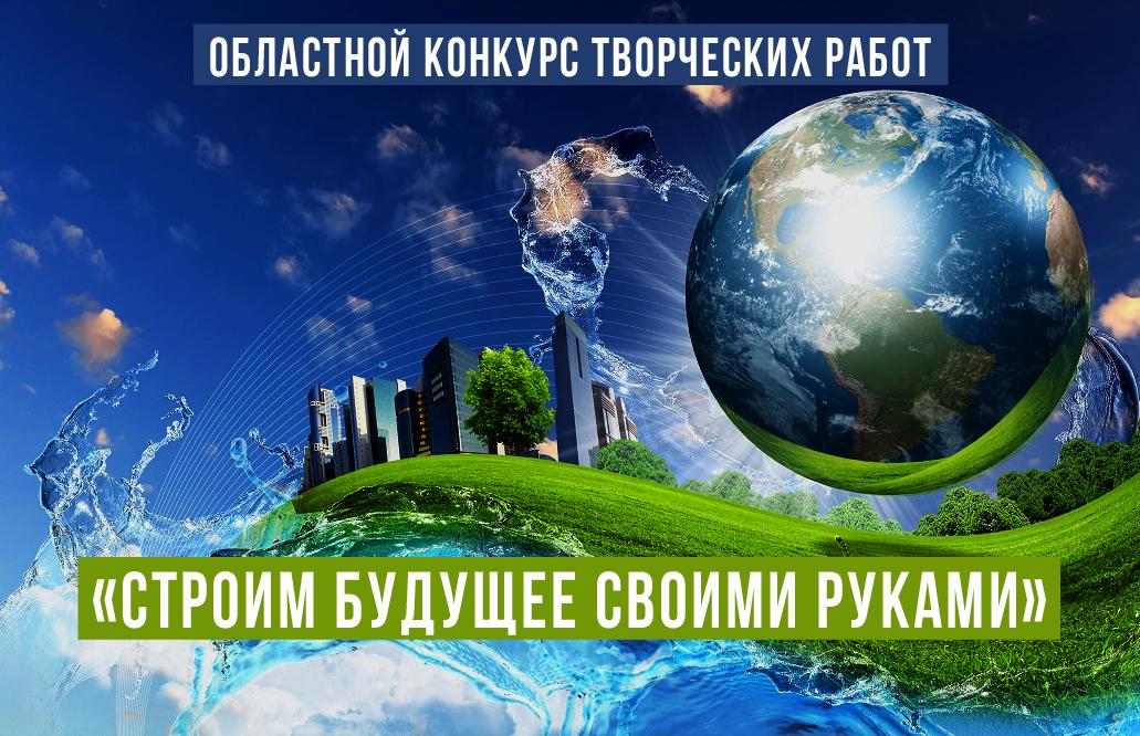 Свое будущее мы строим своими руками 4